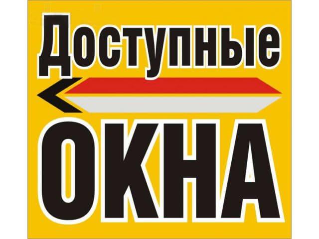 Доступные окна в Минске