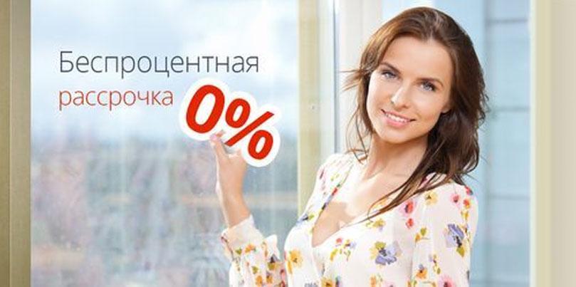 Окна ПВХ в рассрочку в Минске